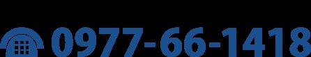 〒874-0012  大分県別府市スパランド豊海B組-1 TEL 0977-66-1418